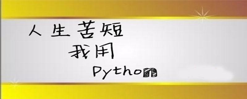 从0到1的Python学习经验