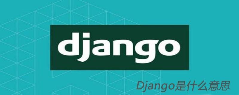 Django是什么意思