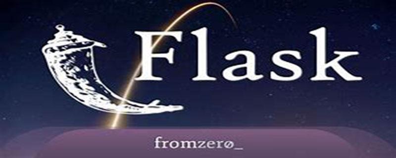 flask怎么初始化配置文件和使用