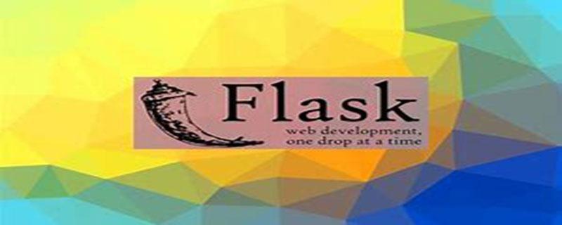 flask如何更新数据库
