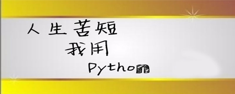 python报的错误怎么处理