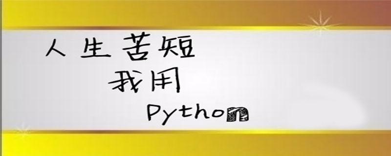 python中输入和输出语句的基本使用
