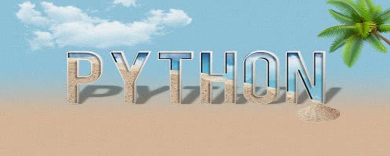Python如何定义一个函数