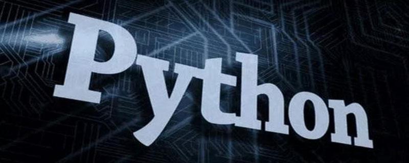 python语言是免费的吗