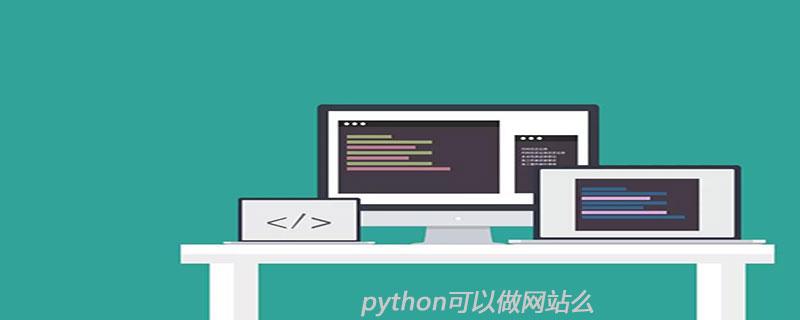 python可以做网站么
