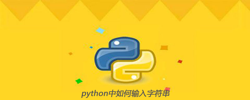 python中如何输入字符串