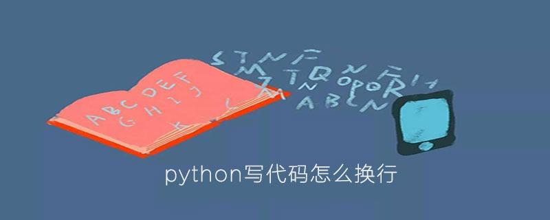 python写代码怎么换行