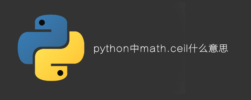 python中math.ceil什么意思