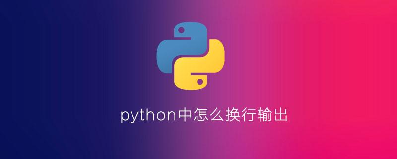 python中怎么换行输出