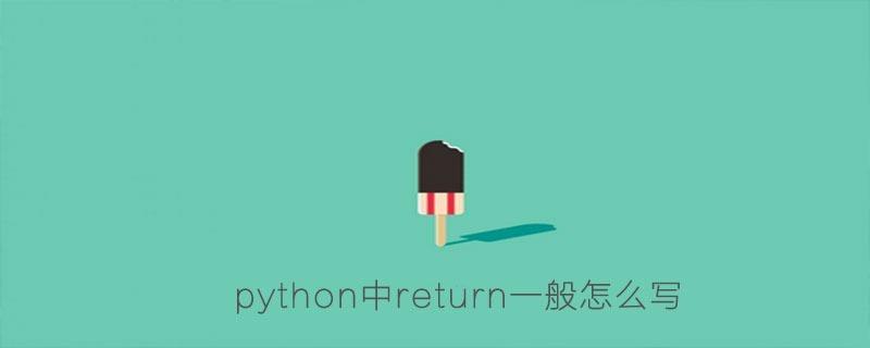 python中return一般怎么写