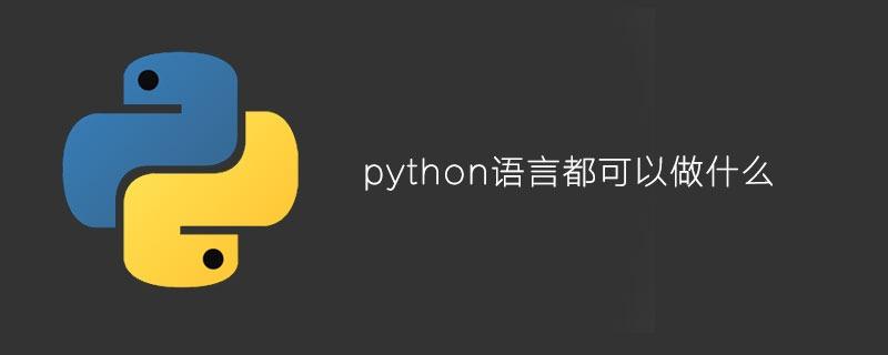 python语言都可以做什么