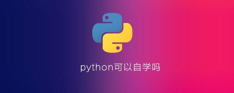 python可以自学吗