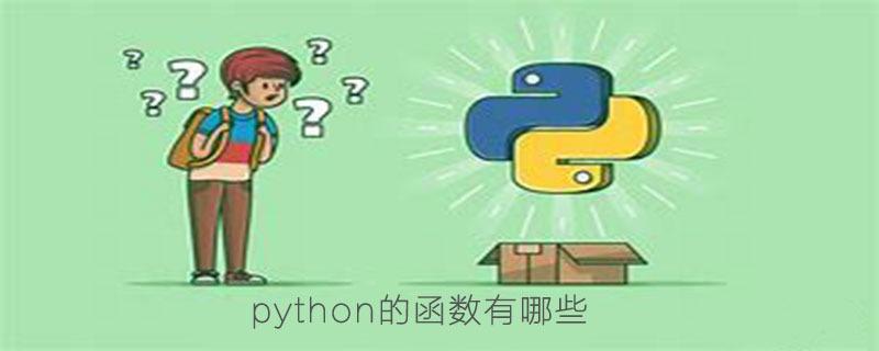 python的函数有哪些