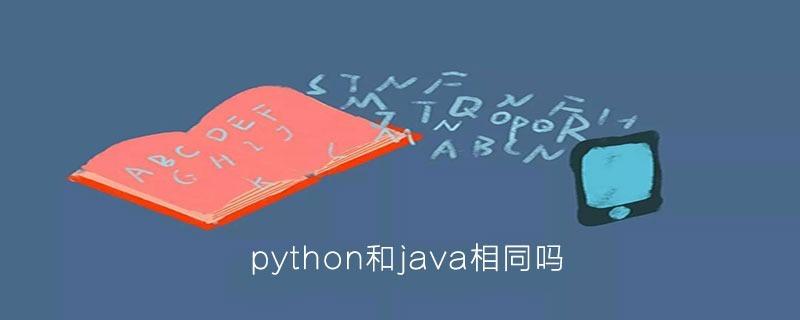 python和java相同吗