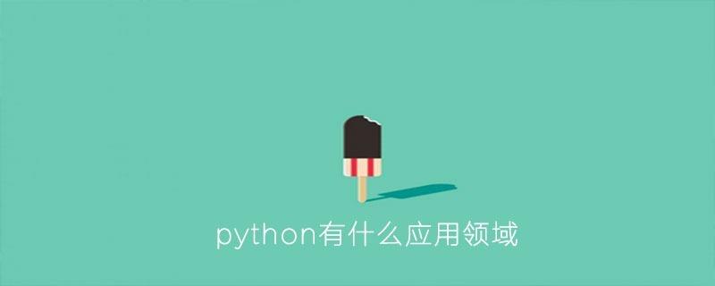 python有什么应用领域