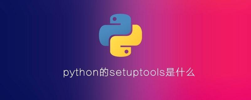 python的setuptools是什么
