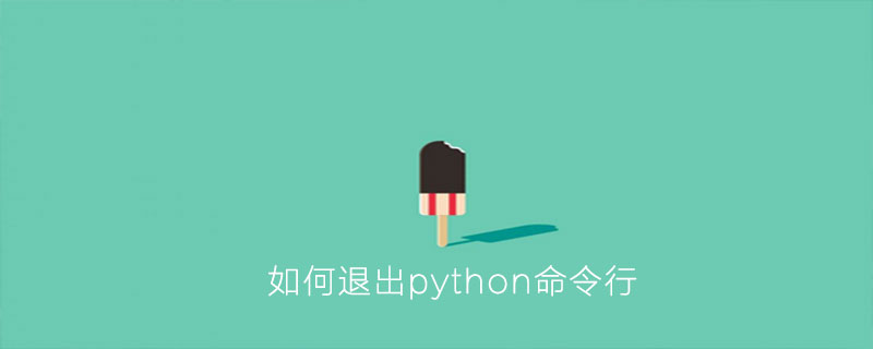 如何退出python命令行