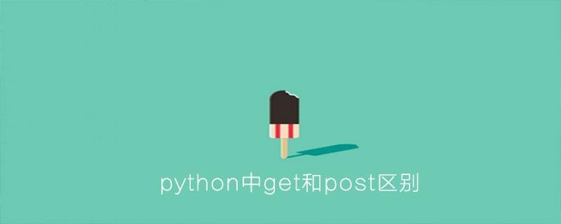 python中get和post区别