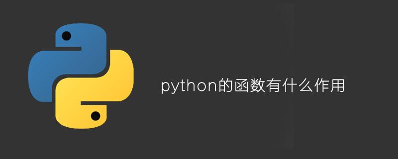python的函数有什么作用