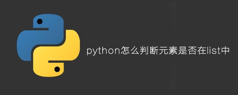 python怎么判断元素是否在list中