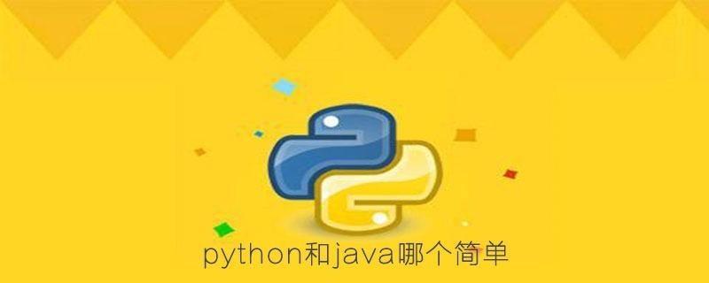 python和java哪个简单?Python比Java简单在哪