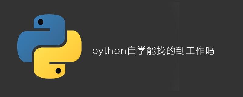 python自学能找的到工作吗