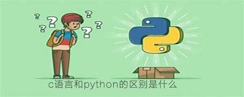 c语言和python的区别是什么