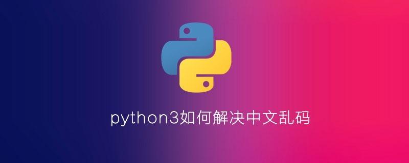python3如何解决中文乱码