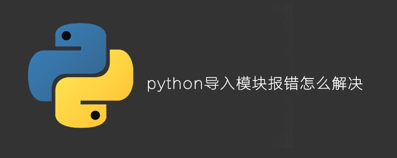 python导入模块报错怎么解决