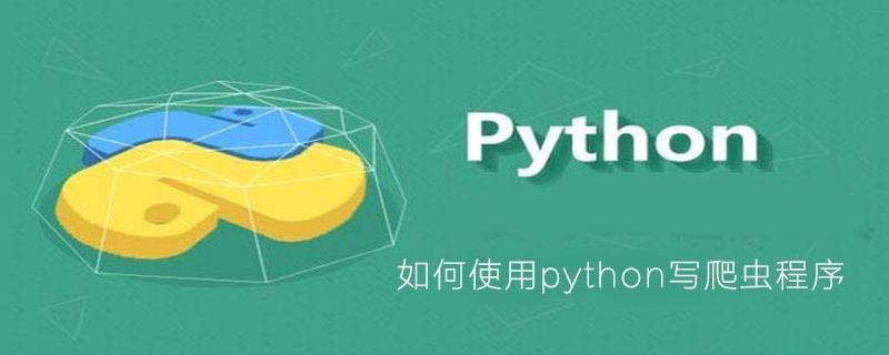 如何使用python写爬虫程序