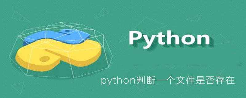 python怎样判断一个文件是否存在