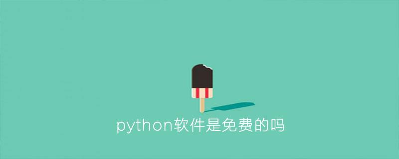 python软件是免费的吗