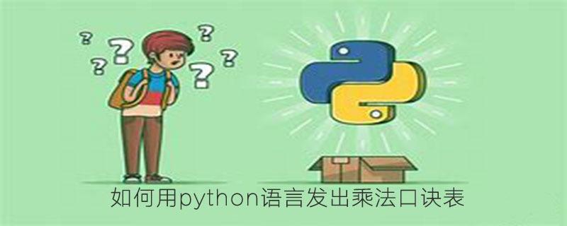 python乘法口诀表代码{python九九算法表}