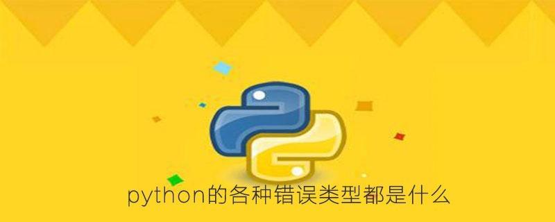 python的各种错误类型都是什么