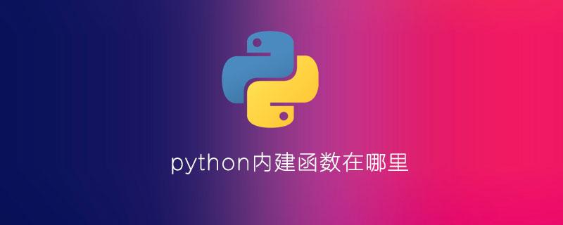 python内建函数在哪里