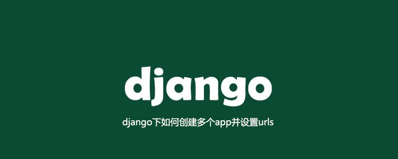 django下如何创建多个app并设置urls