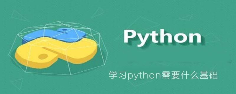 学习python需要什么基础