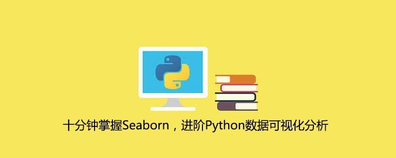 十分钟掌握Seaborn,进阶Python数据可视化分析