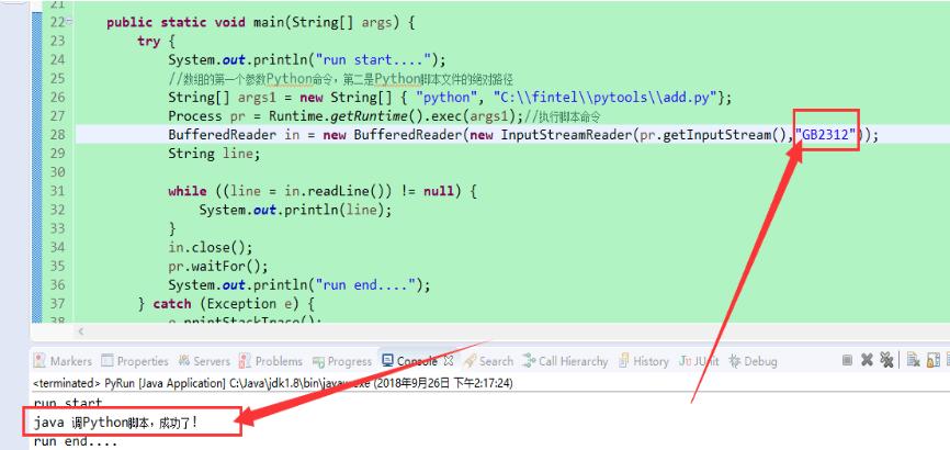java调用python出现乱码怎么解决