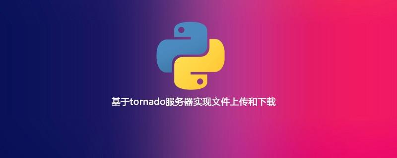 基于tornado服务器实现文件上传和下载