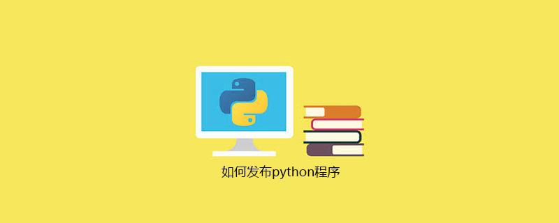 如何发布python程序
