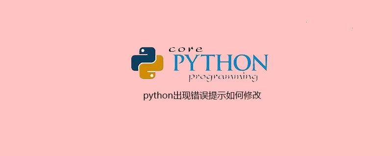python出现错误提示如何修改