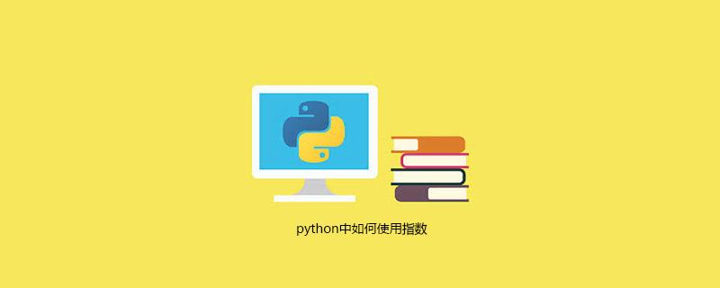 python中如何使用指数