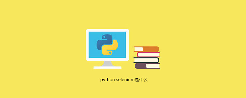 python selenium是什么