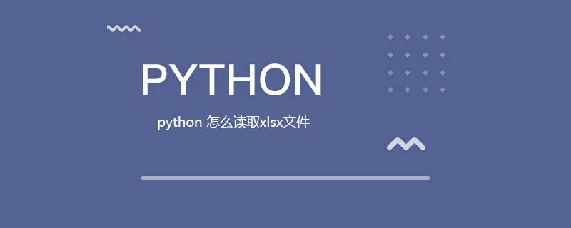 python 怎么读取xlsx文件