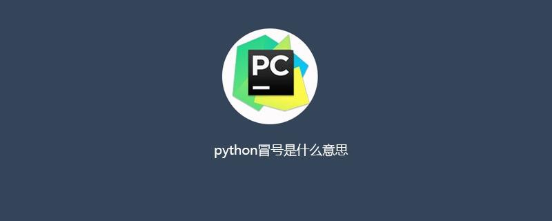 python冒号是什么意思