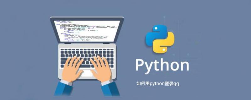 如何用python登录qq