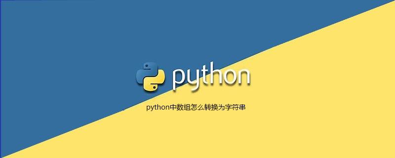 python中数组怎么转换为字符串