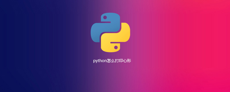 python怎么打印心形