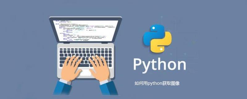 如何用python获取图像